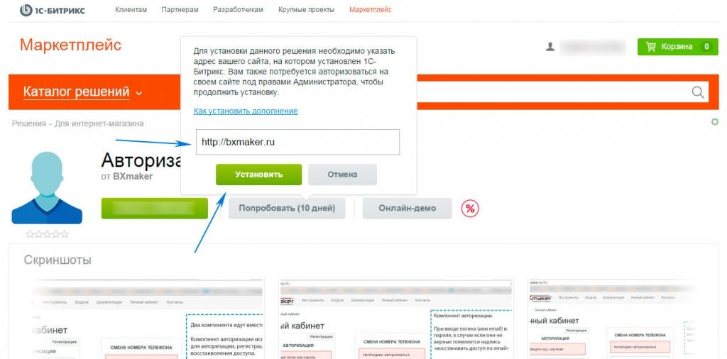 Скриншот указания адреса дсайта для установки модуля для битрикс