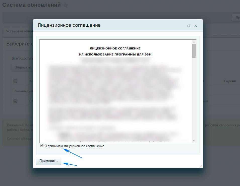 Скриншот лицензионного соглашения