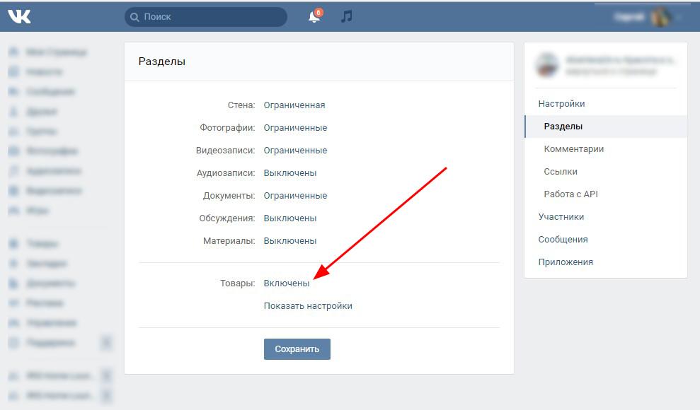 включение раздела товаров в вконтакте