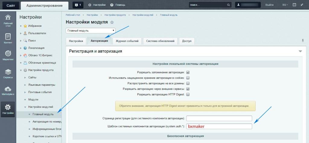 Скриншот указания шаблона системных комопнентов авторизации регистрации битрикса