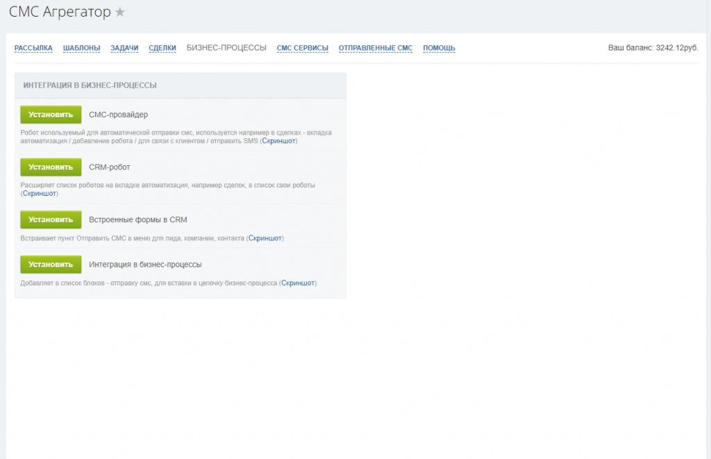Настройка смс уведомлений в бизнес-процесса Битрикс24
