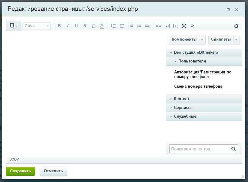 Скриншот редактора страницы для размещения компонентов