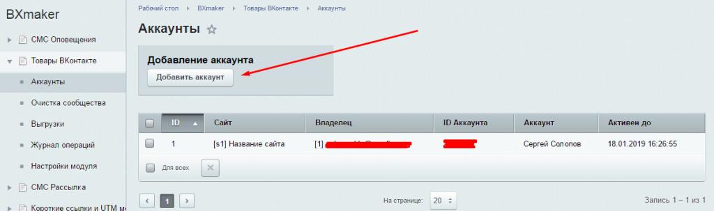 Добавление аккаунта ВКонтакте для выгрузки товаров