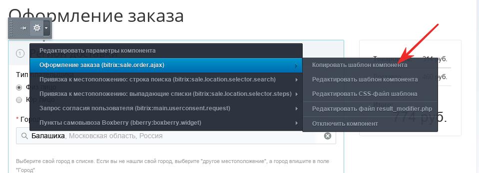 Копирование шаблона оформления заказа для входа по смс