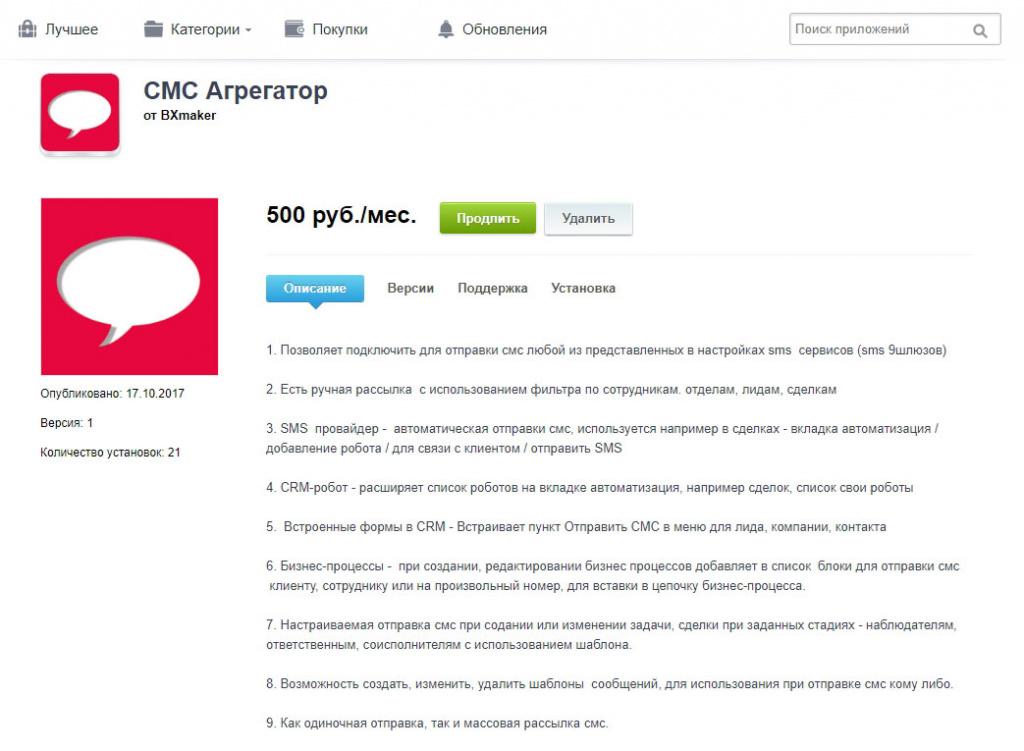 Скриншот приложения СМС Агрегатора для Битрикс 24