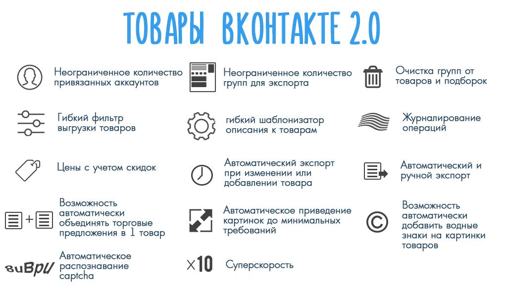 Экспорт товаров в ВКонтакте из битрикс