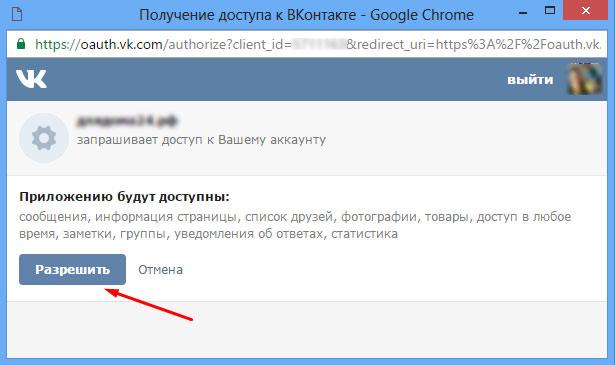 Разрешение доступа приложения к аккаунту