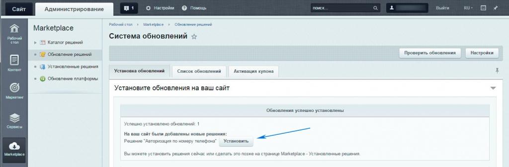 Скриншот устанолвки модуля в демо режиме