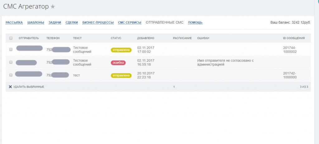 История отправленых смс в биттрикс24 через приложение смс агрегатор