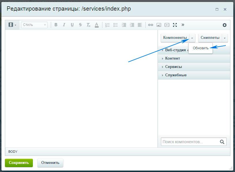 Скриншот обнволения списка компонентов в редакторе